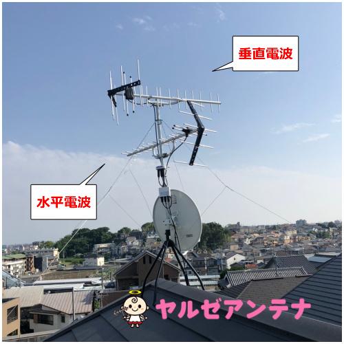 兵庫県川西市 S様 地デジヤギ式アンテナBSCS4K8K工事